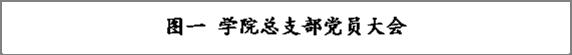 说明: 文本框: 图一 学院总支部党员大会