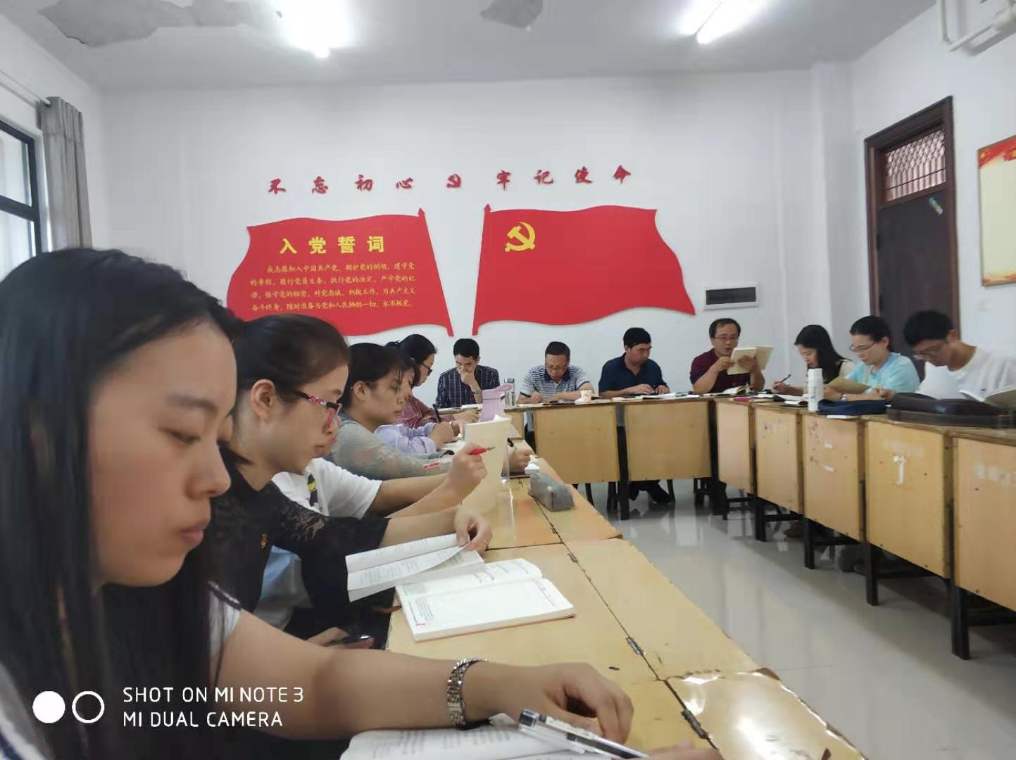 基础教育学院党总支召开全体党员