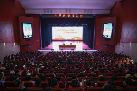 曹立军在湖南幼专作形势政策报告:让青春与奋斗作伴 让梦想和时