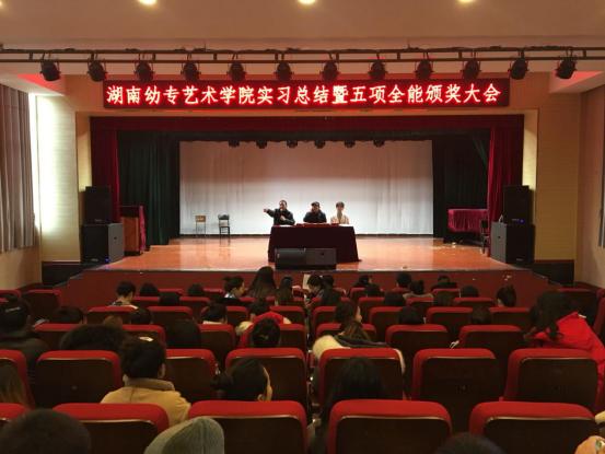 艺术学院召开了17级实习生总结暨音乐教育专业学生五项全能表彰大会